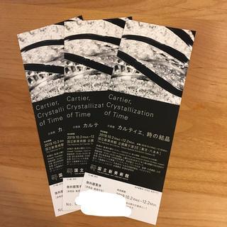 カルティエ、時の結晶の無料観覧券3枚(美術館/博物館)