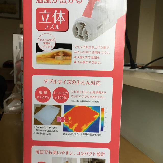 アイリスオーヤマ(アイリスオーヤマ)のカラリエ アイリスオオヤマ新品未使用 スマホ/家電/カメラの生活家電(衣類乾燥機)の商品写真