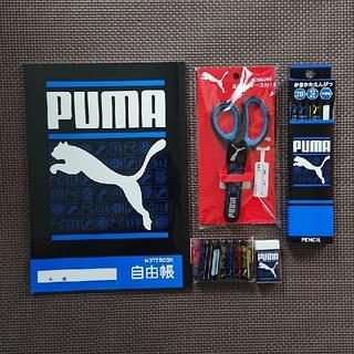 PUMA - PUMA 文房具セット