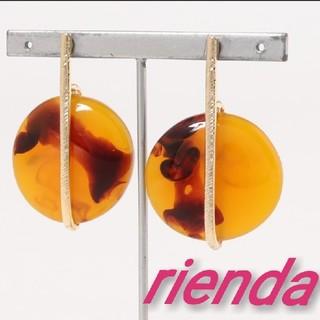リエンダ(rienda)の【新品】rienda マーブル スティック ピアス ブラウン FREE(ピアス)