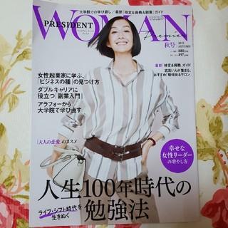ニッケイビーピー(日経BP)のPRESIDENT WOMAN Premier (プレジデント ウーマン プレミ(ビジネス/経済)