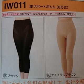 シャルレ(シャルレ)の膝サポボトム 76(アンダーシャツ/防寒インナー)