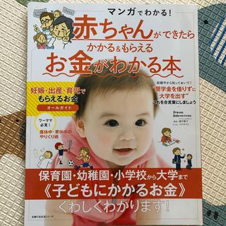 シュフトセイカツシャ(主婦と生活社)の赤ちゃんができたらかかる&もらえるお金がわかる本(その他)