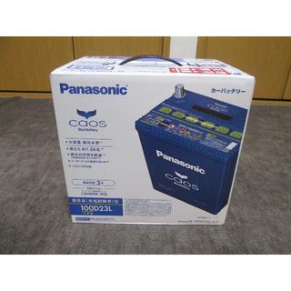 パナソニック(Panasonic)の【新品】100D23L/C7  パナソニック バッテリー カオス(その他)