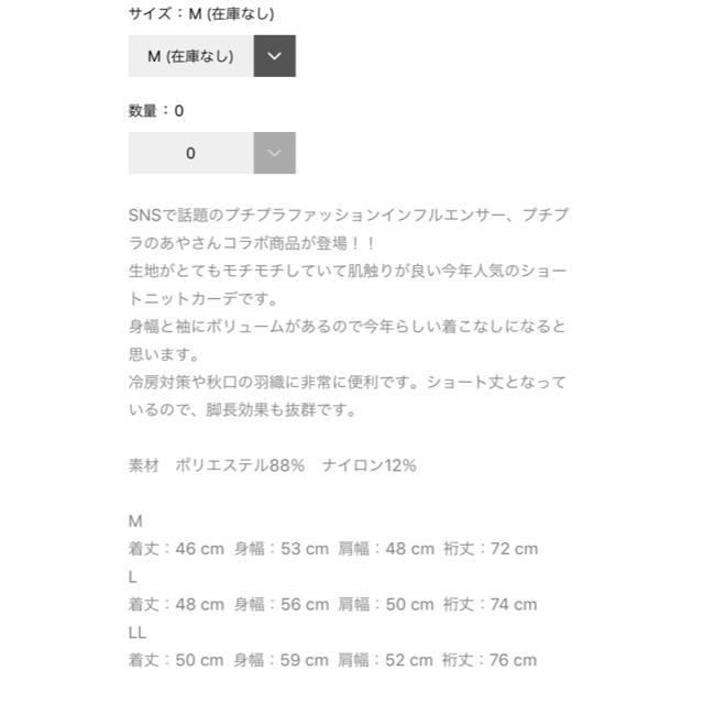 しまむら(シマムラ)のしまむら プチプラのあや ワイドカーディガン ベージュ レディースのトップス(カーディガン)の商品写真