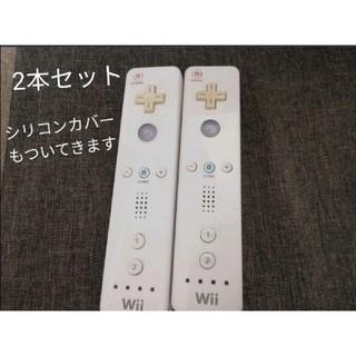 Wii - Wiiリモコン2本セット シリコンカバーつき