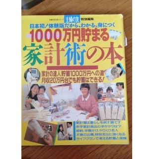 1000万円貯まる家計術の本(住まい/暮らし/子育て)