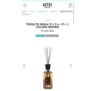 アクタス(ACTUS)のActus 完売 クルティ ミラノ TESSUTO(テシュート)(アロマディフューザー)