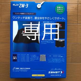 ザムスト(ZAMST)のザムスト ZW-3   Sサイズ(その他)