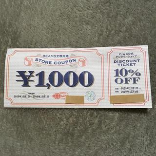 ビームス(BEAMS)のビームス 公式 クーポン1000円(ショッピング)