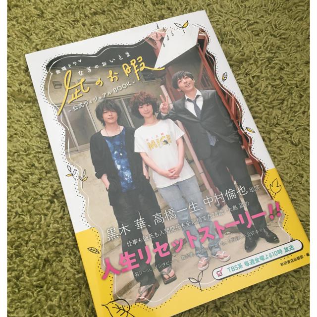 秋田書店(アキタショテン)の凪のお暇 公式ヴィジュアル BOOK エンタメ/ホビーの漫画(女性漫画)の商品写真