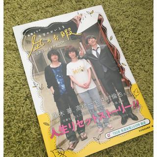秋田書店 - 凪のお暇 公式ヴィジュアル BOOK