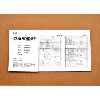 【117枚】東京喰種トーキョーグール:re 8話 絵コンテ 設定資料