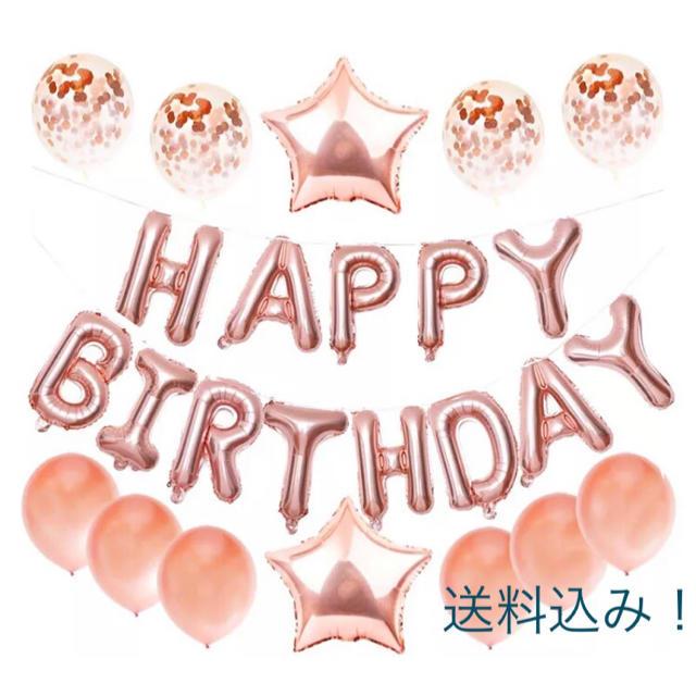 【送料込み】誕生日 HAPPY BIRTHDAY  風船 バルーン 飾り セット インテリア/住まい/日用品のインテリア/住まい/日用品 その他(その他)の商品写真