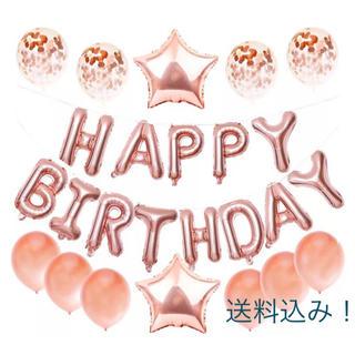 【送料込み】誕生日 HAPPY BIRTHDAY  風船 バルーン 飾り セット(その他)