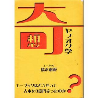 ■『奇想ヤフオク学』■橋本憲範■(ビジネス/経済)