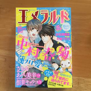 カドカワショテン(角川書店)のエメラルド 夏の号 2017年 10月号(その他)