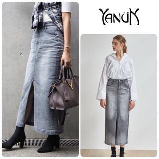 YANUK - 19AW新品 YANUK スリット ロングスカート グレー 定価24600円