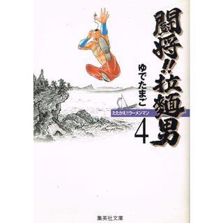 ■難アリ■文庫版『闘将拉麺男』4巻■ゆでたまご■(少年漫画)