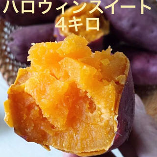 ハロウィンスイート4キロ(鹿児島県産)即購入ok(野菜)