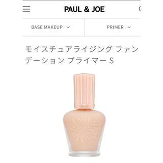PAUL & JOE - 【新品未使用】Paul&Joe 化粧下地 ファンデーションプライマー