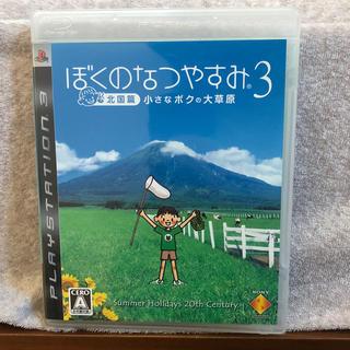 プレイステーション3(PlayStation3)のぼくのなつやすみ3(家庭用ゲームソフト)