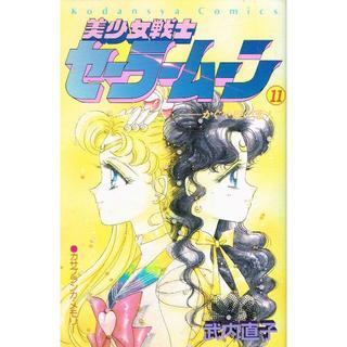 ■『美少女戦士セーラームーン』11巻■武内直子■(少女漫画)