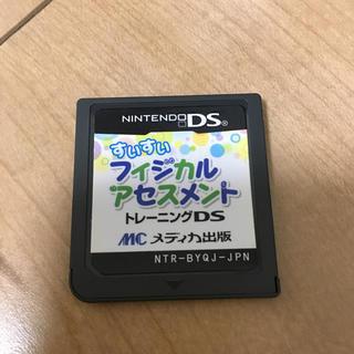 ニンテンドーDS - DS すいすいフィジカルアセスメント トレーニングDS