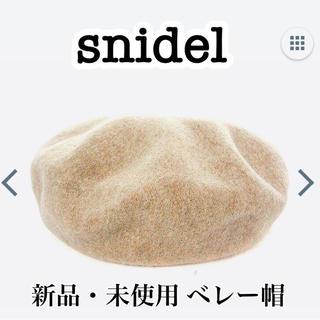 snidel - [新品・未使用] snidel ベレー帽