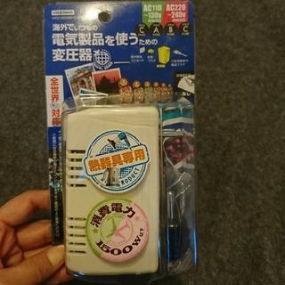 ヤザワコーポレーション(Yazawa)の全世界対応 変圧器1500w (プラグC A B タイプ )(変圧器/アダプター)
