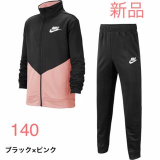 NIKE - ナイキ ジャージ 140 新品タグ付き