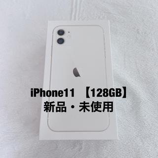 iPhone - iPhone 11 ホワイト 128GB 新品【SIMフリー】