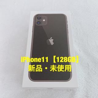 iPhone - iPhone 11 ブラック 128GB 新品【SIMフリー】