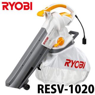 リョービ(RYOBI)の【新品 未開封】防音機能 RYOBI ブロワバキューム RESV-1020(工具/メンテナンス)