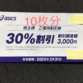 アシックス(asics)の最新☆ラクマパック無料☆アシックス株主優待割引券30%OFF☆10枚(ショッピング)