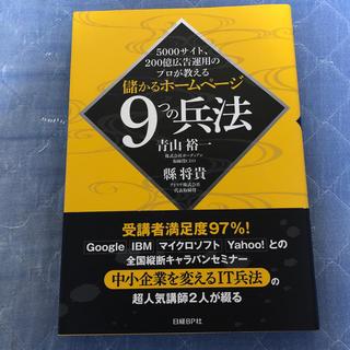 ニッケイビーピー(日経BP)の儲かるホームページ9つの兵法 5000サイト、200億広告運用のプロが教える(コンピュータ/IT)