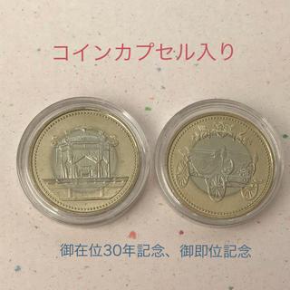 天皇陛下御在位30年記念硬貨、天皇陛下御即位記念硬貨(その他)
