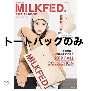 ミルクフェド(MILKFED.)のミルクフェド スペシャルブック(トートバッグ)