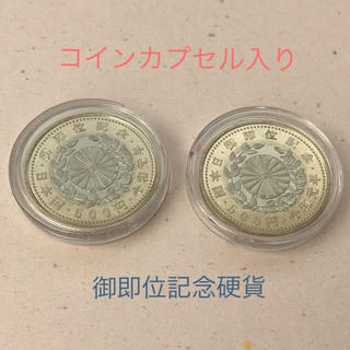 天皇陛下御即位記念硬貨 2枚(その他)