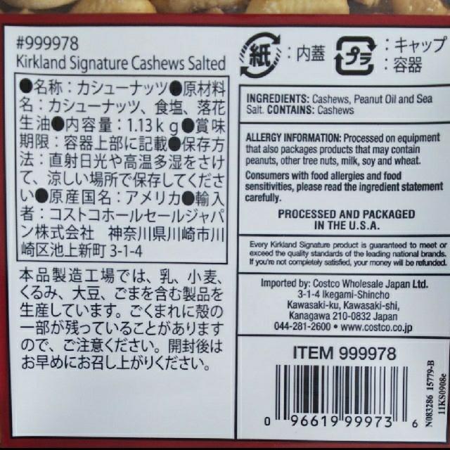 コストコ(コストコ)のコストコ☆カシューナッツ☆1.13kg × 2個 食品/飲料/酒の食品(菓子/デザート)の商品写真