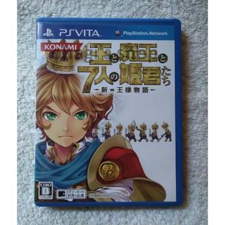 PlayStation Vita - 王と魔王と7人の姫君たち ~新・王様物語~