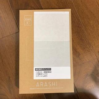アラシ(嵐)の嵐 20周年 フォトフレーム ファンクラブ限定 会員限定 (男性アイドル)