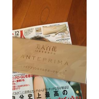アンテプリマ(ANTEPRIMA)の♡美人百花 付録♡(その他)