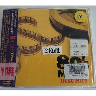 「80'sムービー ベストヒッツ」CD(映画音楽)