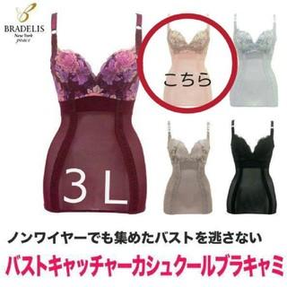 BRADELIS New York - 新品☆ブラデリス☆補整カシュクールブラキャミソール3Lピンク