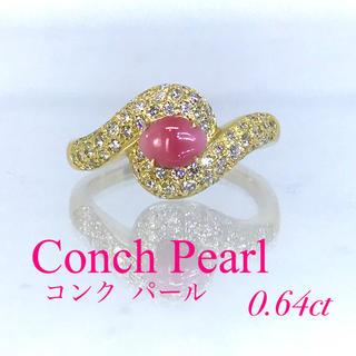 新品【コンクパール】美品 火炎模様有り 18金YG ダイヤ 0.5カラット(リング(指輪))