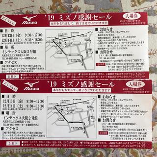 ミズノ(MIZUNO)のミズノ  セール入場券 大阪会場 2名様(ショッピング)
