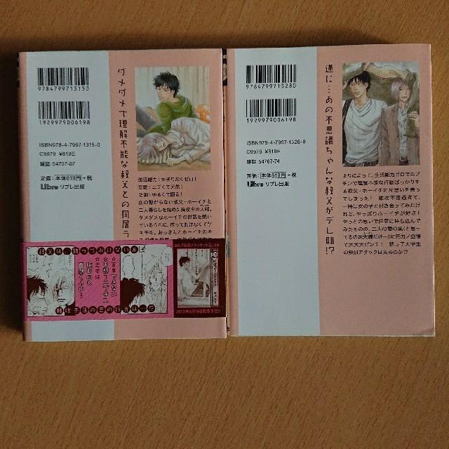 低温ブランケット ①②  2冊セット エンタメ/ホビーの漫画(ボーイズラブ(BL))の商品写真