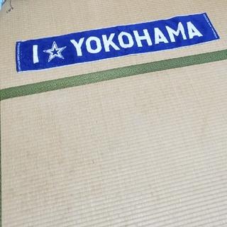 ヨコハマディーエヌエーベイスターズ(横浜DeNAベイスターズ)のI☆YOKOHAMAタオル(応援グッズ)