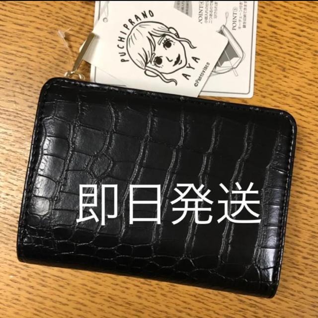 しまむら(シマムラ)のプチプラのあや 財布 レディースのファッション小物(財布)の商品写真
